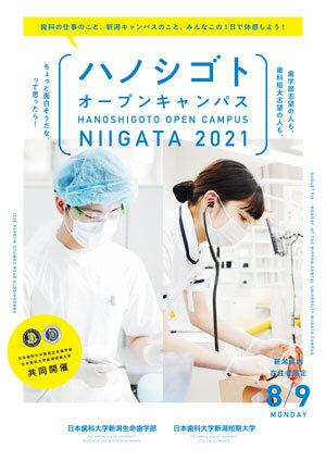 2021_hanoshigoto_oc_1_s.jpg