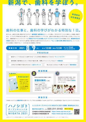 2021_hanoshigoto_oc_2_s.jpg