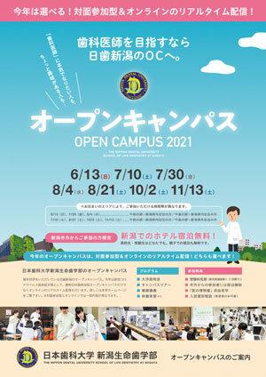 2021_opencampus_front.jpg