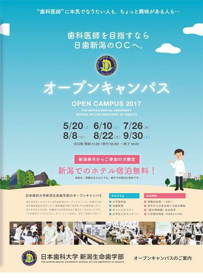 opencampus_2017.jpg