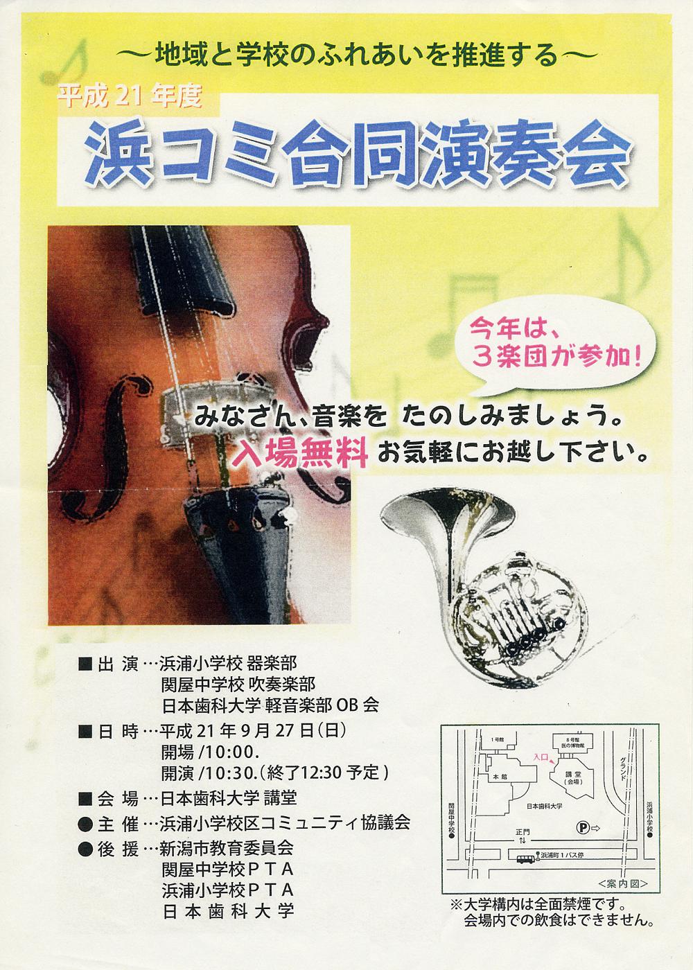 http://www.ngt.ndu.ac.jp/area/pic_hamacom03.jpg