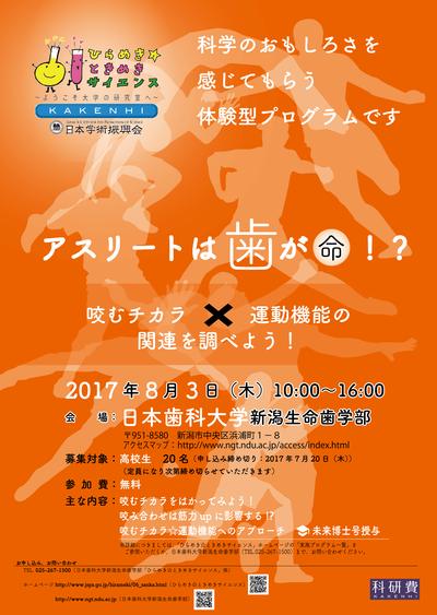hiratoki_2017.png