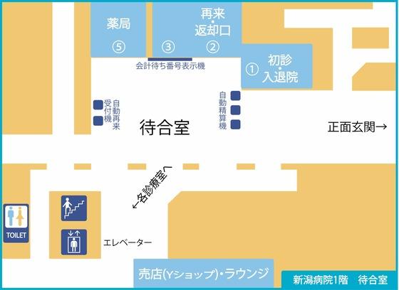 新潟病院1階 待合室
