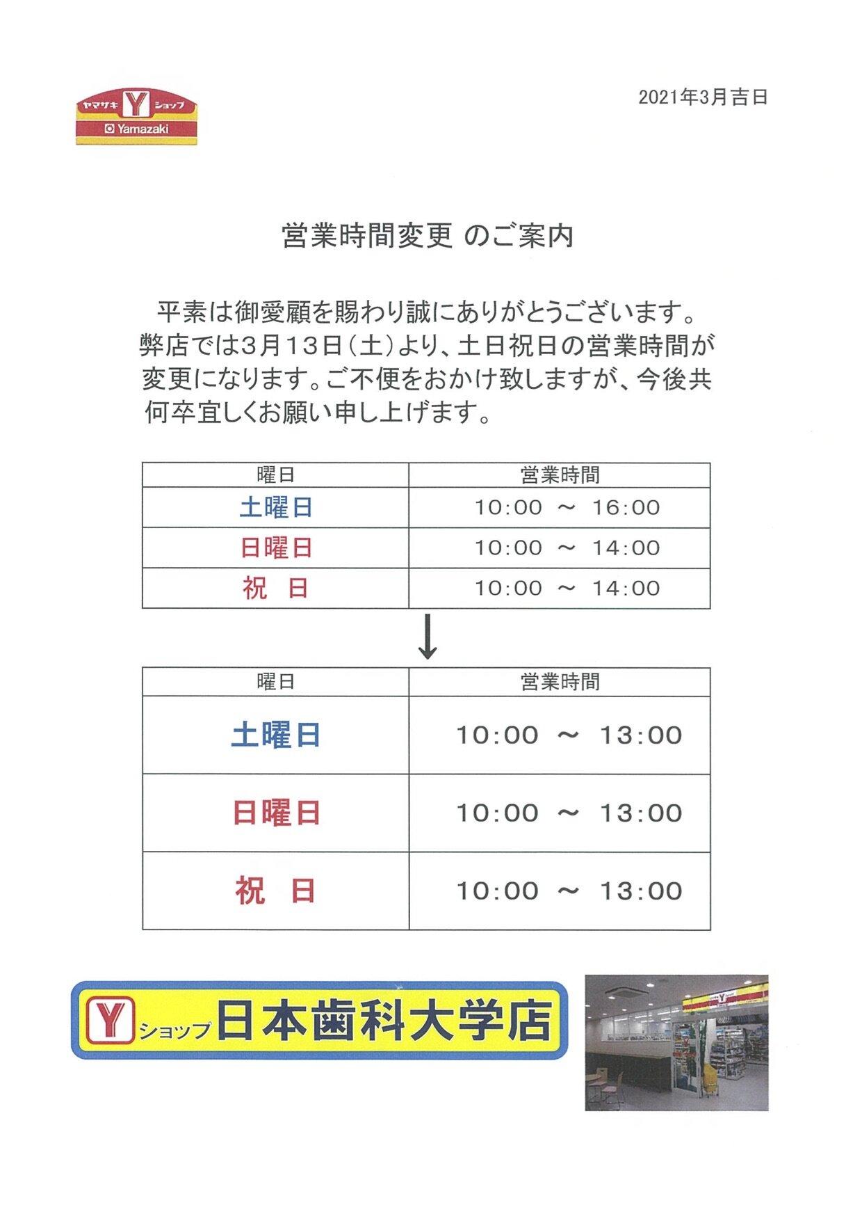 http://www.ngt.ndu.ac.jp/hospital/dental/info/669eacd13be7a747aa77b0f5a3a9b71cfa9fb53d.jpg