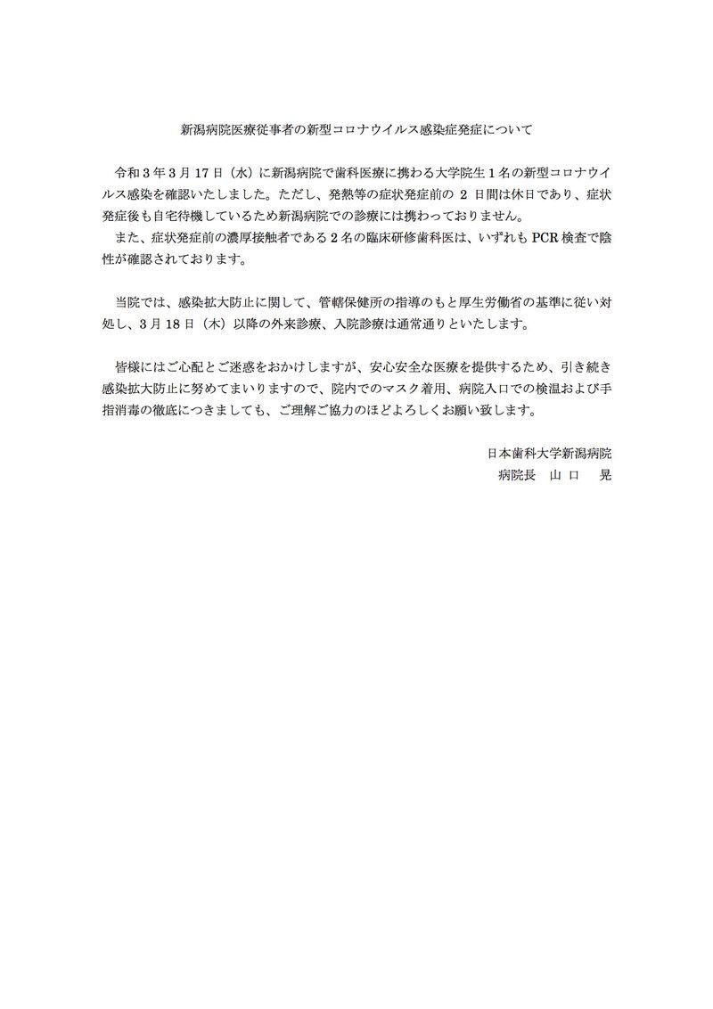 新潟病院の新型コロナ発生.jpg