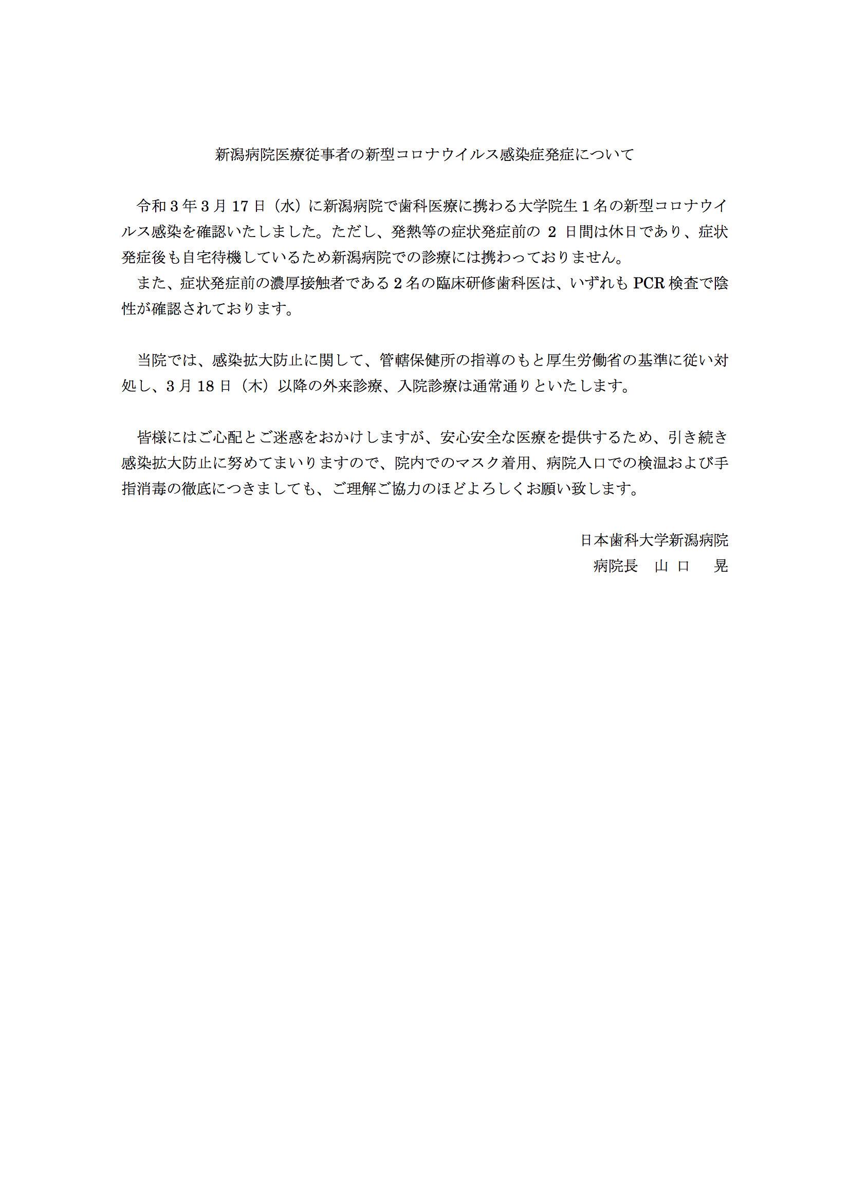 http://www.ngt.ndu.ac.jp/hospital/dental/info/dfeeef20421068b8ef2f2f8010f54abfecea5943.jpg