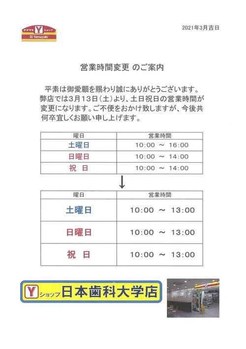 Y-Shop営業時間変更.jpg
