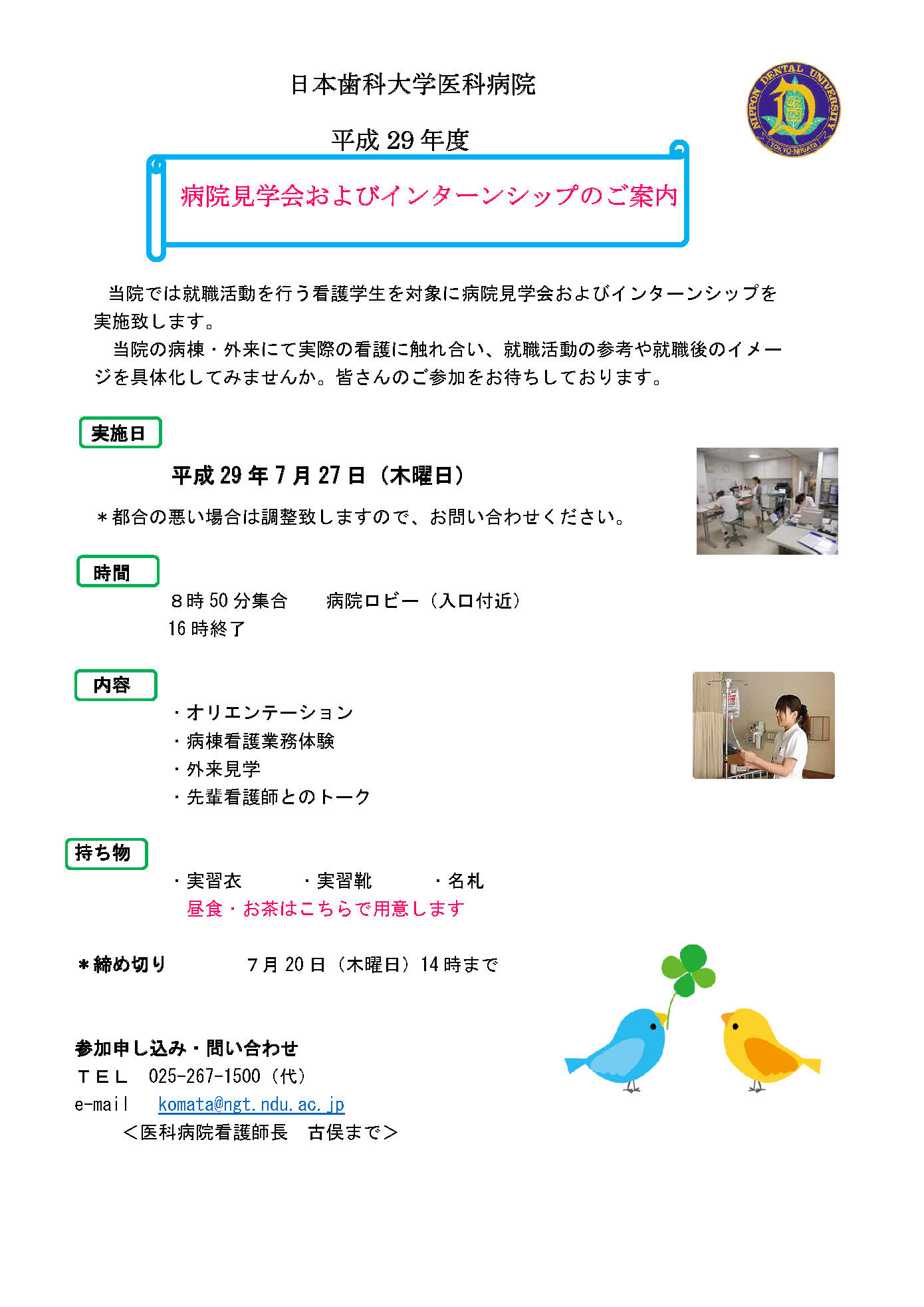 http://www.ngt.ndu.ac.jp/hospital/medical/info/internship2017.jpg
