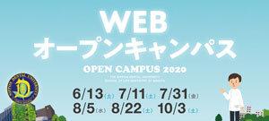 オープンキャンパスweb