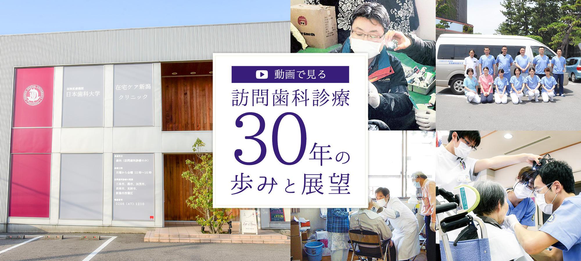 訪問歯科30周年特設ページ