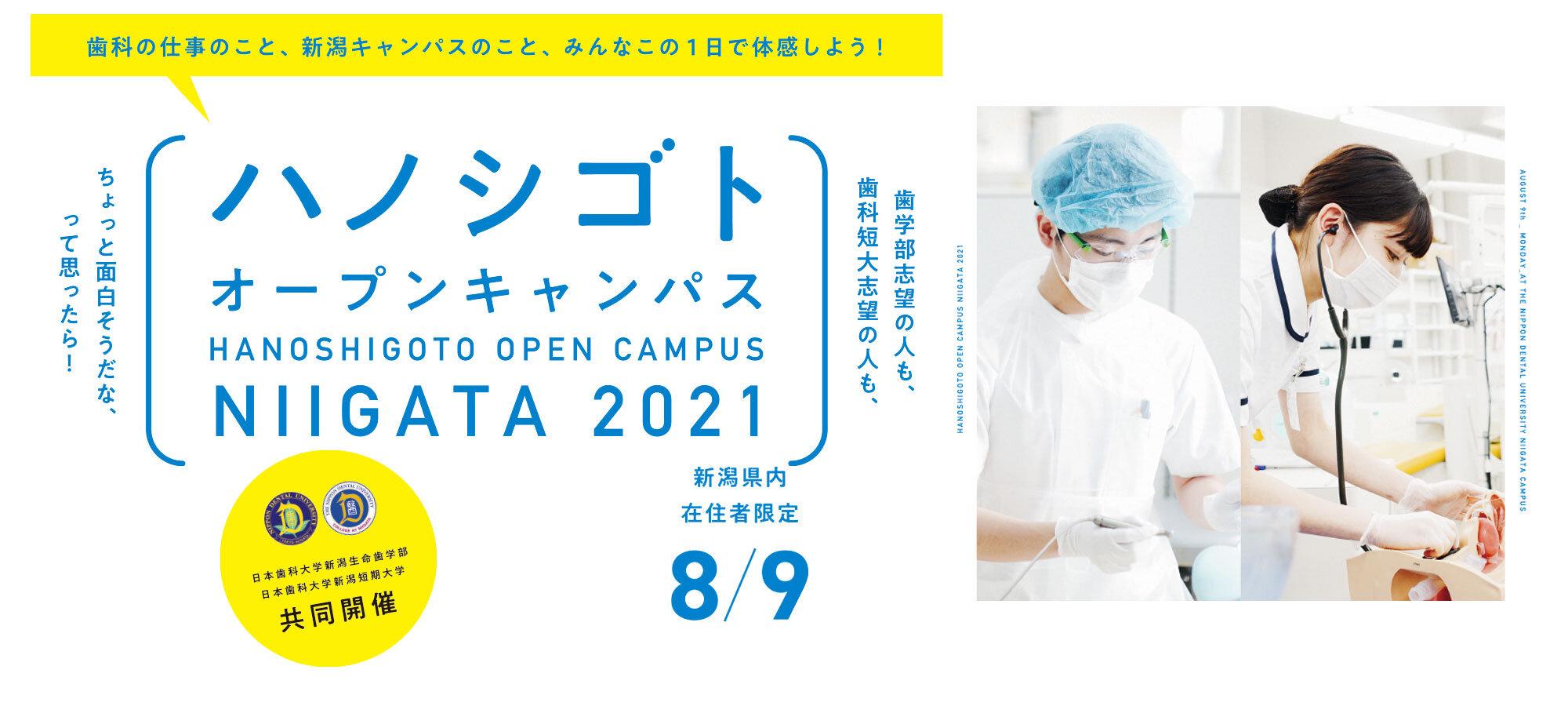 ハノシゴトオープンキャンパス2021