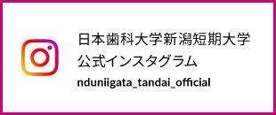 日本歯科大学新潟短期大学公式インスタグラム