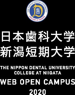 日本歯科大学 新潟短期大学 WEB OPEN CAMPUS 2020