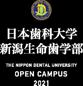日本歯科大学 新潟生命歯学部 オープンキャンパス2021 お申し込みフォーム